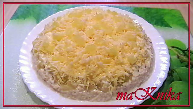 Рецепт салата дамский каприз с ананасом