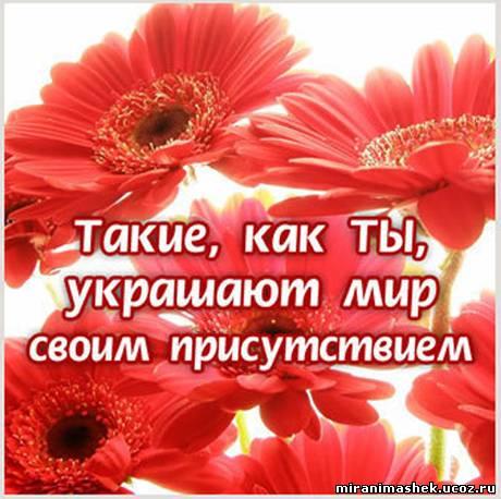 http://img0.liveinternet.ru/images/attach/c/5/89/216/89216260_10.jpg
