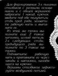Превью 23 (250x328, 36Kb)