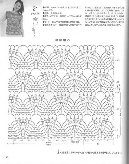 Lets_knit_series_N.80027_40 (549x700, 194Kb)