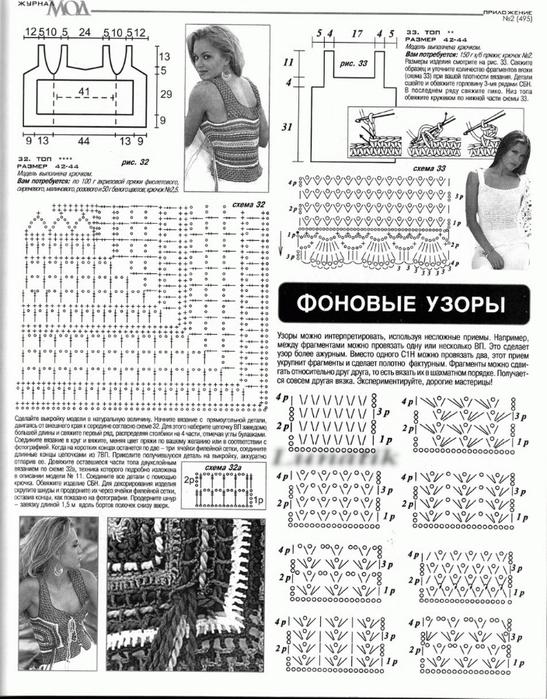 fonovyje uzory (547x700, 314Kb)