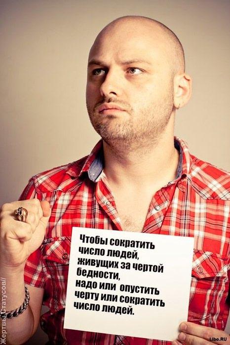 1340969696_zhertvy-statusov-14 (466x700, 76Kb)
