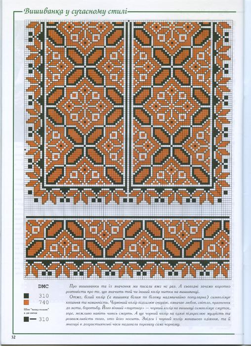 Схемки на вишиванки.