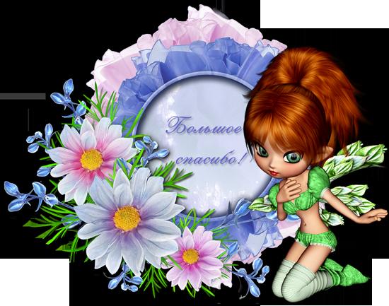 Большое спасибо девочка с цветами (550x433, 379Kb)