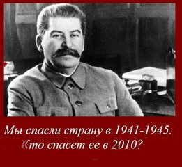 Сталин- мы спасли (261x240, 17Kb)