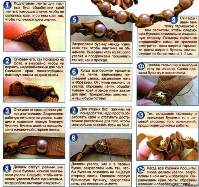 Как сделать украшение своими руками инструкция