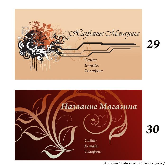 фото макеты визиток