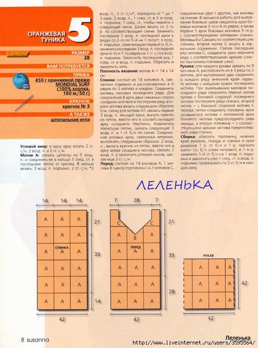 Вязание0008 (518x700, 344Kb)