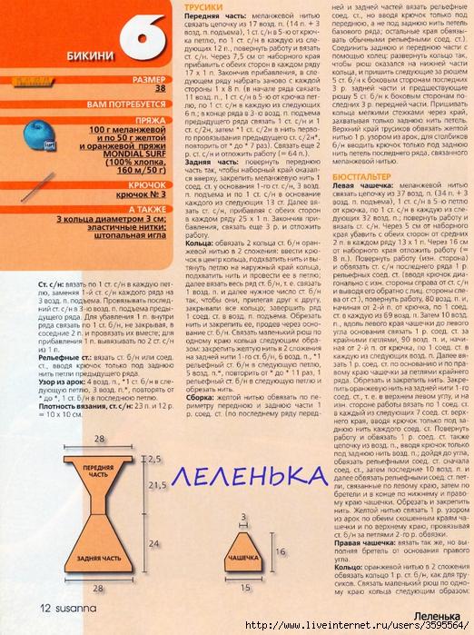 Вязание0012 (522x700, 408Kb)