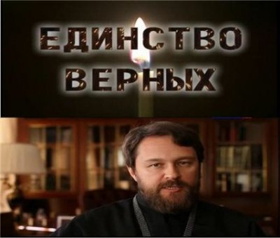 3330929_Edinstvo_vernih1_ (400x339, 22Kb)
