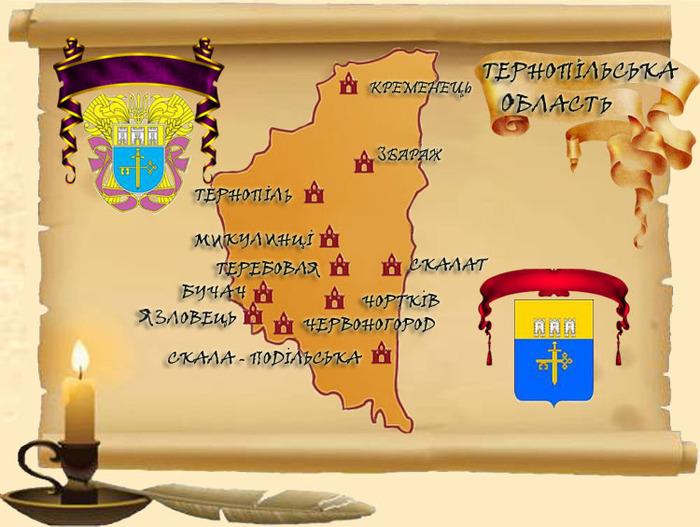 ternopolskaya_oblast (700x527, 123Kb)