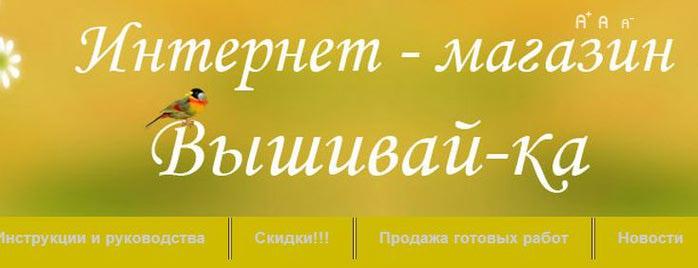 Интернет-магазин «Вышивай-ка»