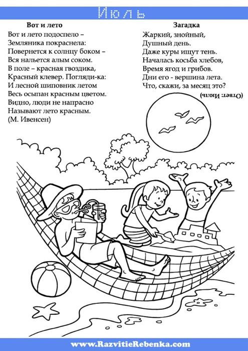 Июль-1 (495x700, 179Kb)