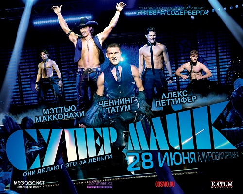 kinopoisk.ru-Magic-Mike-1904353 (500x400, 107Kb)