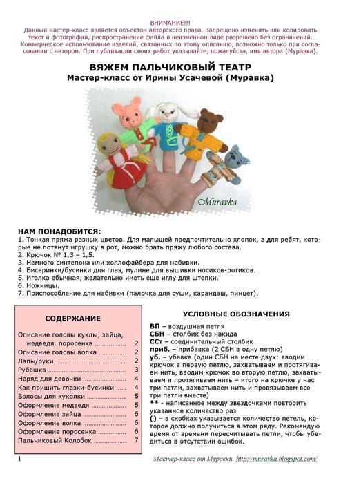 пальчиковые МК_Страница_1