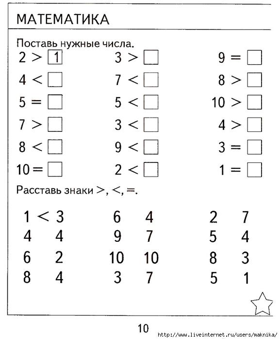 Математика для дошкольников 6 7 лет в картинках 17