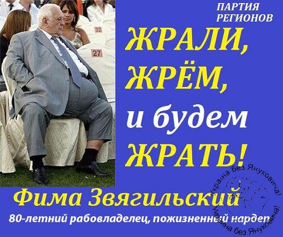Розыск Ставицкого по линии Интерпола активный. По нашим данным, он в Израиле, - руководитель украинского бюро Неволя - Цензор.НЕТ 9772