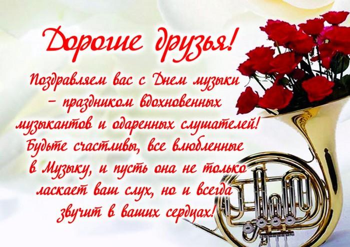 Международный День Музыки - 1 Октября 1 (700x495, 117Kb)