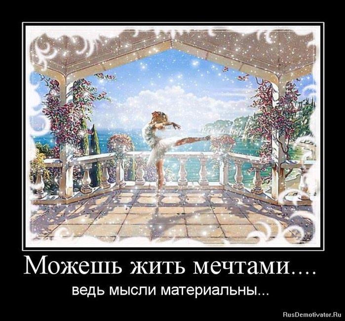 4497432_misli_5_ (700x649, 112Kb)