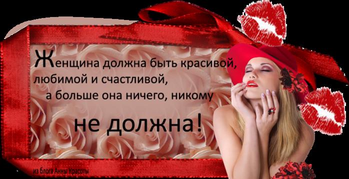 Поздравление с красотой девушки 8