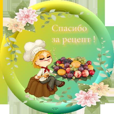 81304832_77195747_Spasibo_za_recept_lyuba__smolka (400x400, 226Kb)