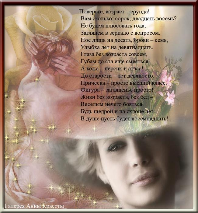 Поздравление женщине от поэтов 28