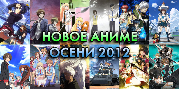 animepreview_2010_summer (600x300, 110Kb)