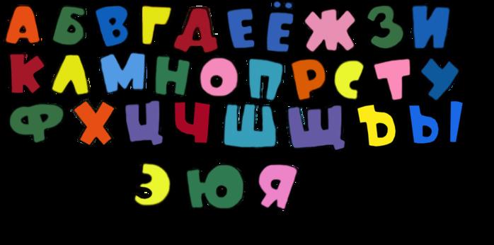 Серия сообщений алфавит и цифры в пнг