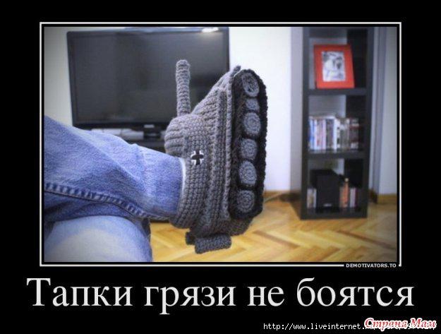 -tapochki-v-vide-tanka/>>>