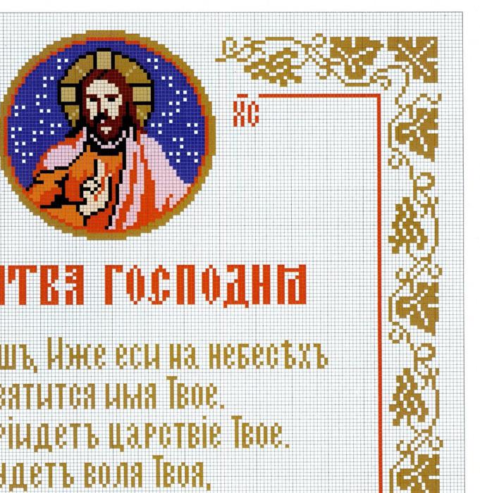 Молитва отче вышивка крестом
