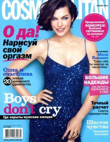 1349106865_cosmopolitan-10-oktyabr-2012-ukraina (355x458, 93Kb)