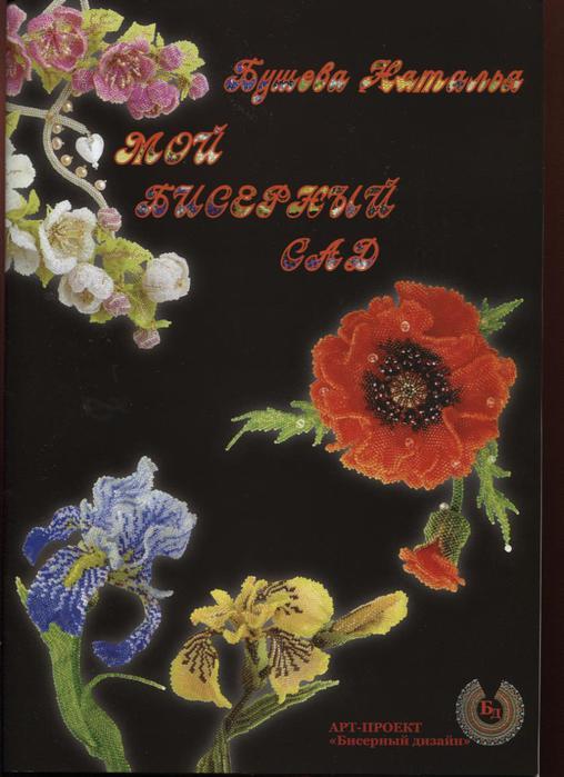 В книге представлены фантазийные моделей цветов из бисера с подробными цветными схемами и описаниями.