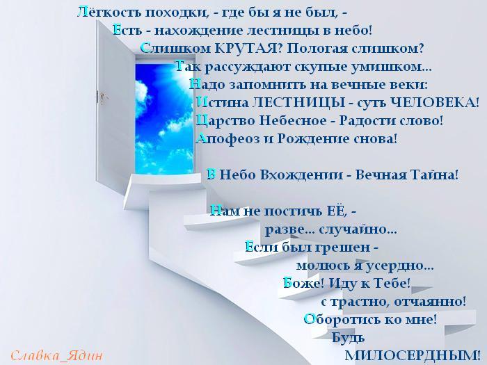 92248124_lestnica_v_nebo (700x525, 57Kb)