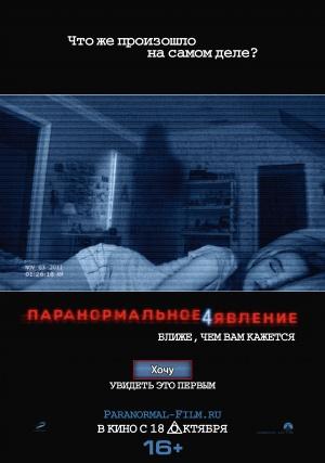Постер_фильма_«Паранормальное_явление_4» (300x427, 42Kb)