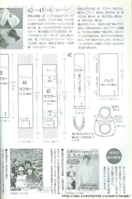 Amu_11.99_042 (464x700, 224Kb)