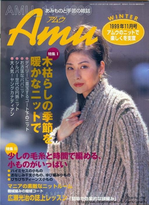 AMU 1999 11 - 编织幸福 - 编织幸福的博客