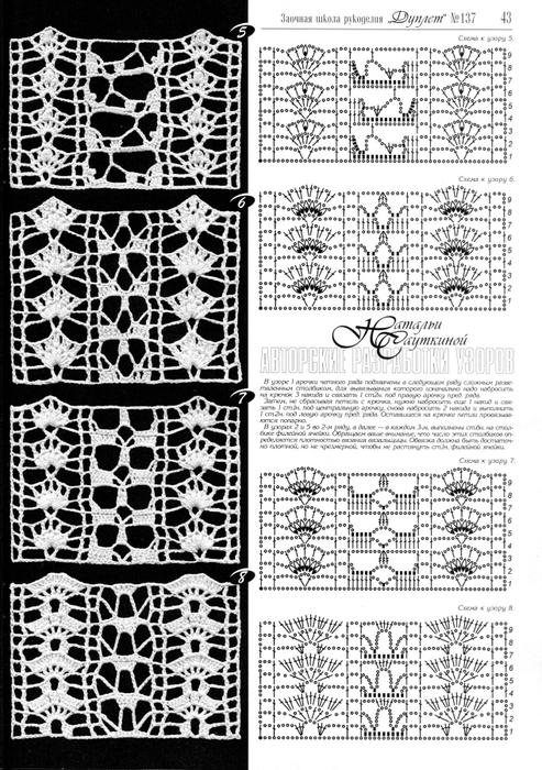 Вязание вертикальных полос крючком