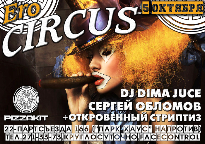 Ero-Circus---5-октября-Инет (700x494, 202Kb)