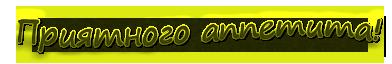 пр-ап (392x64, 24Kb)