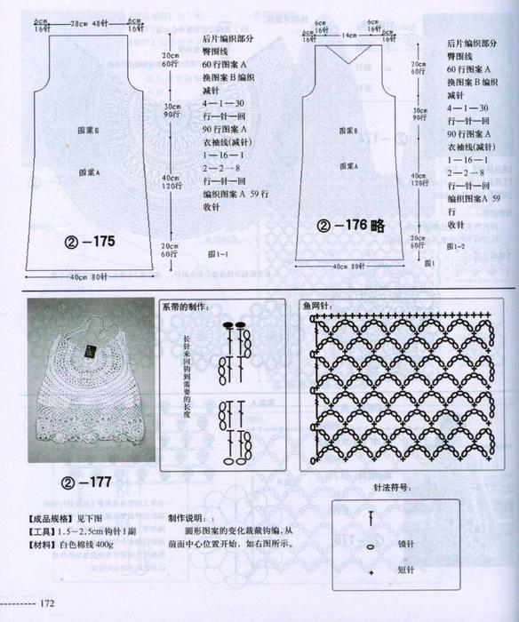 вязание (584x700, 416Kb)