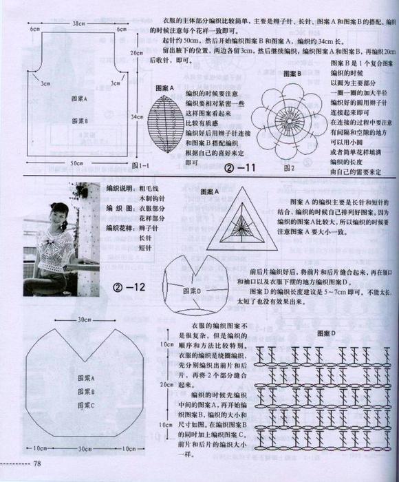 вязание1 (580x700, 400Kb)