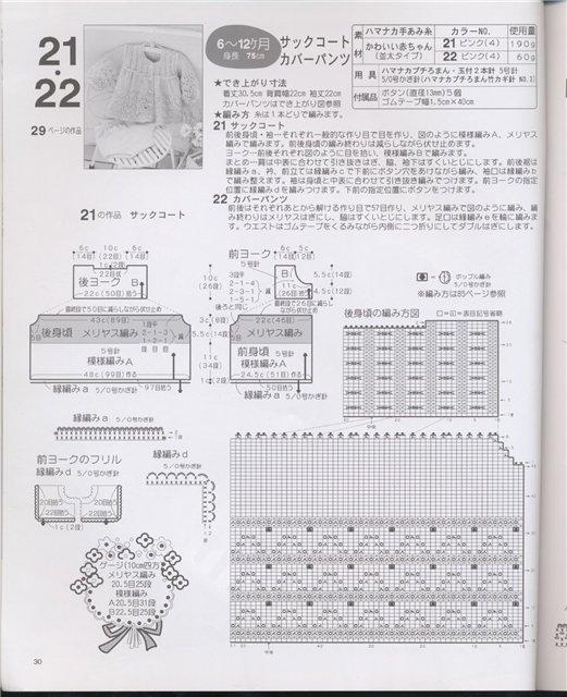 вязаниеll (521x640, 79Kb)