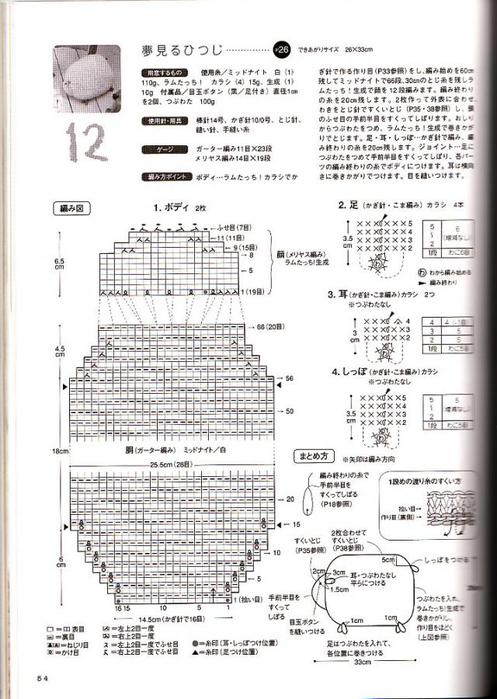 амигуруми1 (497x700, 290Kb)