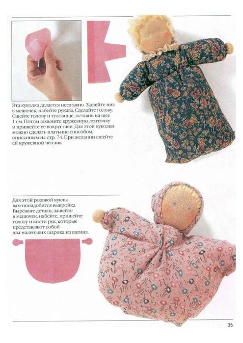 Куколки простые своими руками