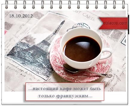 Воскресный кофе с газетой. Ах! Париж!