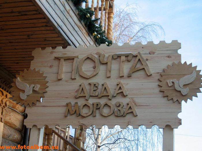 4498623_ya_pochta_Deda_Moroza (700x525, 108Kb)