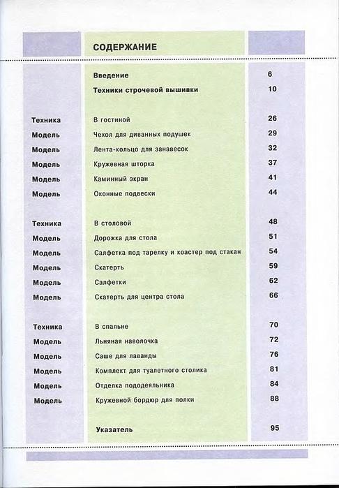 Азбука строчевой вышивки (3) (486x700, 206Kb)