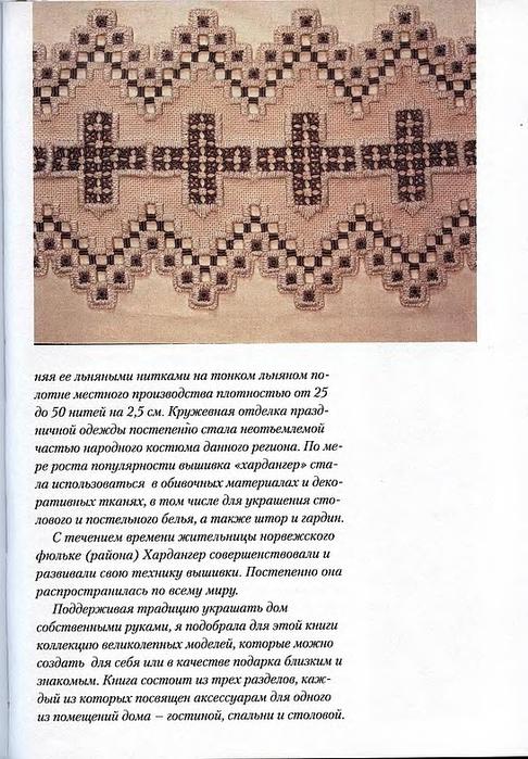 Азбука строчевой вышивки (5) (486x700, 264Kb)