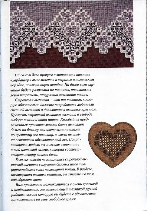Азбука строчевой вышивки (7) (486x700, 279Kb)