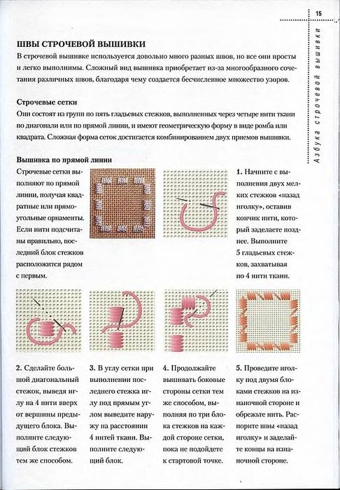 Азбука строчевой вышивки (13) (486x700, 250Kb)